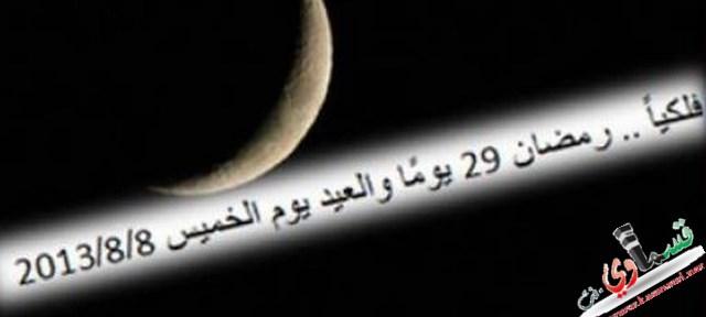 وزير الاوقاف الفلسطيني: العيد قد يكون غدا الاربعاء