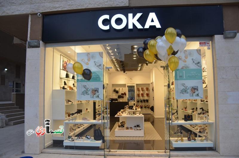 افتتاح فرع جديد في كفرقاسم لشبكة حوانيت  COKA وحملة خاصة بمناسبة الافتتاح وعيد الفطر السعيد